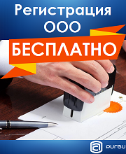 Регистрация ооо евпатория как заполняется декларация 3 ндфл по квартире